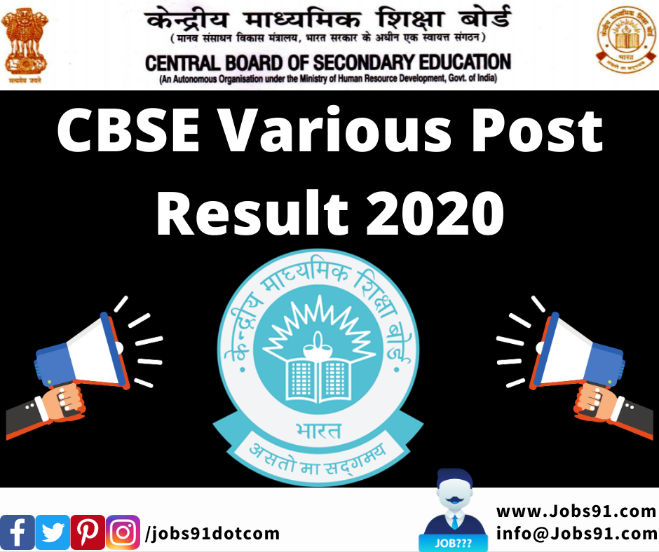 CBSE Various Post Result 2020 @ Jobs91.com